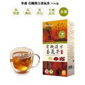 【米森 vilson】有機漢方養氣茶(6g x12包/盒)