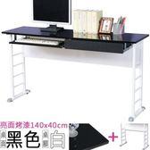 Homelike 查理140x40工作桌亮面烤漆-附抽屜.鍵盤架 桌面-黑/ 桌腳-