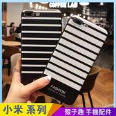 黑白條紋 紅米Note5 情侶手機殼 全包邊軟殼 保護殼保護套 防摔殼