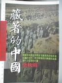 【書寶二手書T7/歷史_GHL】藏著的中國_余秋雨