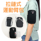 【妃凡】愛運動必備!拉鏈式 運動臂包 5.5吋 萬用 臂袋 臂帶 戶外運動 健身包 臂包 手腕包 198