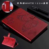 復古壓花 亞馬遜 White 1 2 3 4 通用 蝴蝶平板皮套 錢包款 插卡 支架 防摔 壓紋皮套 保護套 保護殼