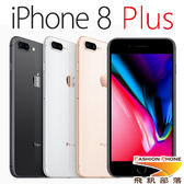 【64GB】Apple iphone 8 plus 64G 5.5吋 智慧型手機 - 贈保護貼+空壓殼 24期0利率!!