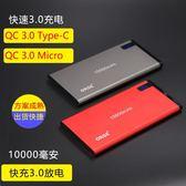 快充3.0行動電源 10000毫安聚合物超薄數顯通用型Type-c手機充電寶