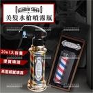 美髮水槍噴式空瓶-200ml(美式旋轉燈)不挑色[84834]