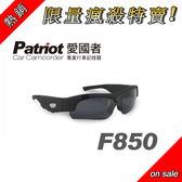 【送32G】 愛國者 F850 高畫質眼鏡型 機車行車記錄器