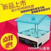 孵化機新款陶瓷全自動小型孵化器家用型加熱器4枚小雞孵化器控溫孵化機LX雙12搶購