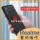 Realme 8 X7 Pro Realme 7 C21 GT narzo 30A 指環支架 手機殼 保護殼 素面黑色 保護套 車用 磁吸