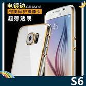 三星 Galaxy S6 貴族系列保護套 PC硬殼 電鍍邊框 奢華極致 手機套 手機殼 背殼 外殼