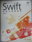 【書寶二手書T7/電腦_JGG】初探世界新語言・Swift_魏奇肋