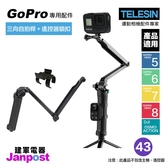 TELESIN 三向桿+遙控器鎖 可搭配無線遙控器 自拍棒 自拍桿 小腳架 GoPro 適用 HERO8 7 6 5系列