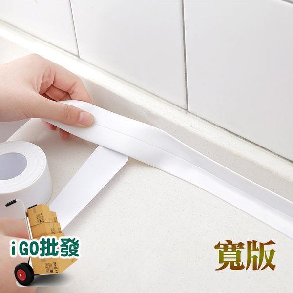 ❖限今日-超取299免運❖3.2米長 牆角接縫防霉保護貼 防水膠帶 防撞條 廚房 衛【F0335】