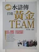 【書寶二手書T9/財經企管_BQX】透視水滸傳打造黃金TEAM_馬洪濤