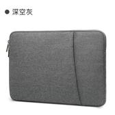 筆電包 蘋果筆記本電腦包Macbook13.3內膽包12保護套ipad pro15.6air14寸