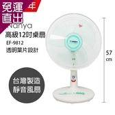 南亞牌 MIT台灣製造 12吋輕巧涼風電風扇 EF-9812【免運直出】