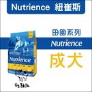 Nutrience 紐崔斯〔田園成犬,雞肉+田園蔬果,11.5kg〕 產地:加拿大