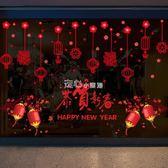 玻璃貼紙新年春節過年元旦布置裝飾品玻璃門貼年畫窗花櫥窗貼紙墻貼畫   走心小賣場YYP
