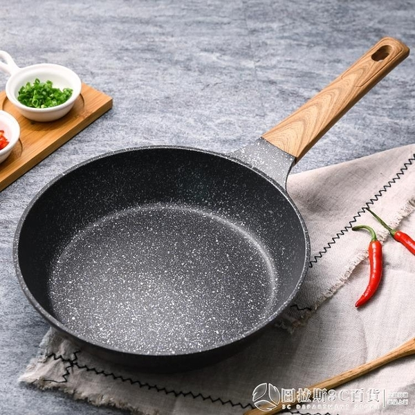 麥飯石平底鍋 不粘鍋 牛排煎鍋 燃氣灶適用 圖拉斯3C百貨