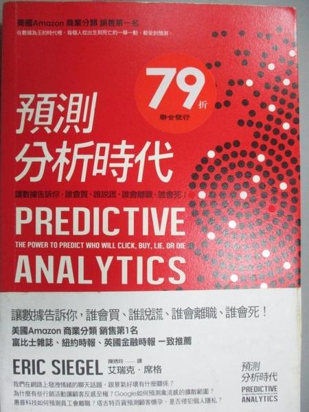 【書寶二手書T7/國中小參考書_HBM】預測分析時代_艾瑞克.席格