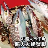 ☆超大大螃蟹腳☆ 重達1000G 加量不加價 青蟳仔 蟹肉飽滿 肉質甜美【陸霸王】