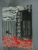 【書寶二手書T7/翻譯小說_GIG】赤朽葉家的傳說_櫻庭一樹