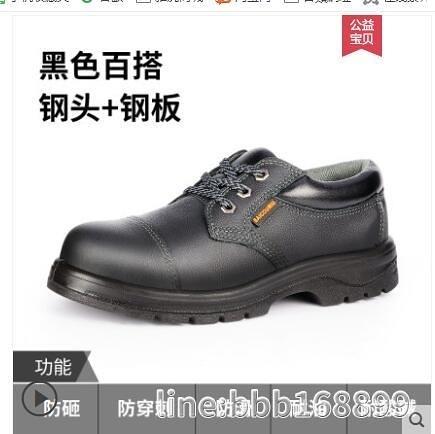 安全鞋 賽固安全鞋男防砸防刺穿鋼包頭夏季輕便安全鞋透氣防臭工地工作鞋 城市科技