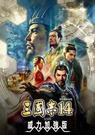 [哈GAME族]預購片 12/10發售預定 PS4 三國志 14 with 威力加強版 中文版 包含主程式 策略 模擬遊戲