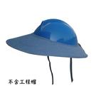 【醫碩科技】P-053 遮陽帽 戶外工作防曬必備 工程作業 用於安全帽(不含安全帽)