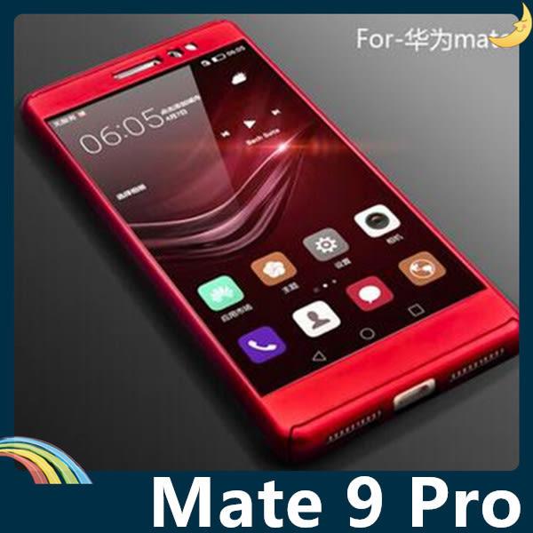 HUAWEI Mate 9 Pro 360度全包保護套 PC硬殼 前+後二合一組合款 三防完美包覆 手機套 手機殼 華為