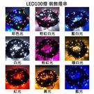 【摩達客】100燈LED燈串聖誕燈 (九...