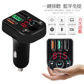 車載藍芽【現貨】mp3播放器mq3音樂帶顯示屏汽車點煙器手機充電器USB車充