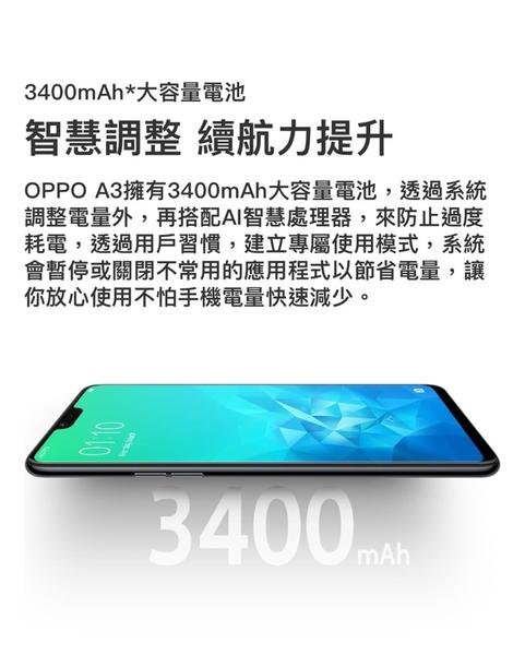 【公司貨】OPPO A3 4G/128G 6.2吋 CPH1837 可搭配各家電信