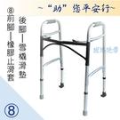 助步助行器-8 前腳橡膠止滑腳套+後腳雪橇滑墊 ZHCN2101-8 機械式助行器 ㄇ字型 鋁合金 步行輔具