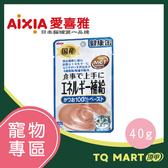 AIXIA 能量補給軟包5號-鰹魚泥狀40g【TQ MART】