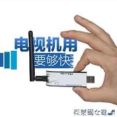 無線網卡 無線網卡usb外置wifi接收器長虹海信TCL海爾康佳智能電視用免驅動 快速出貨