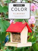 喜納小鳥喂鳥器戶外引鳥懸掛式防雨野外佈施餵食器陽台別墅鳥食盒ATF 三角衣櫃