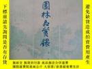 二手書博民逛書店罕見楊州園林品賞錄Y22...