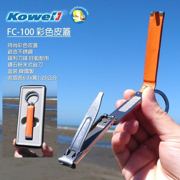 [韓製 Kowell] FC100 橘色 不鏽鋼超薄 摺疊 指甲剪 彩色皮蓋; 指甲刀 ; 蝴蝶魚戶外
