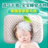 兒童乳膠枕頭 嬰兒定型枕小孩寶寶夏季涼枕 智聯