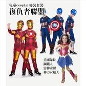 ⭐星星小舖⭐  台灣現貨 兒童萬聖節 變裝 cosplay 服裝 復仇者聯盟 鋼鐵人 美國隊長 神力女超人