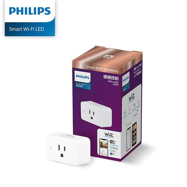 【免運費】 Philips 飛利浦 Wi-Fi WiZ 智慧照明 智慧插座 PW005