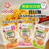 日本 HAKUBAKU 寶貝麵 100g 寶寶 嬰兒 素麵 烏龍麵 義大利麵 寶寶麵 副食品 嬰兒食品