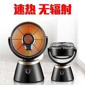 取暖器家用立式烤火爐學生宿舍電暖氣速熱電暖器台式