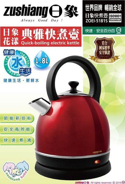 淘禮網 ZOEI-5181S 日象1.8L花漾典雅快煮壺