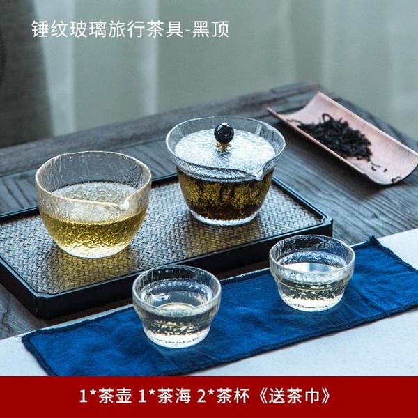 錘紋玻璃旅行茶具套裝一壺二杯