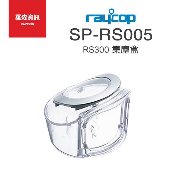 Raycop RS300 RS-300J 集塵盒 水洗式 除蹣機 塵蹣機 群光公司貨