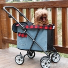寵物推車 狗狗推車外出小型四輪可折疊輕便貓咪泰迪柴犬寵物手推車 快速出貨