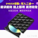 外置移動光驅DVD刻錄機筆記本臺式一體機電腦CD通用外接USB光驅盒 qz6751【Pink中大尺碼】