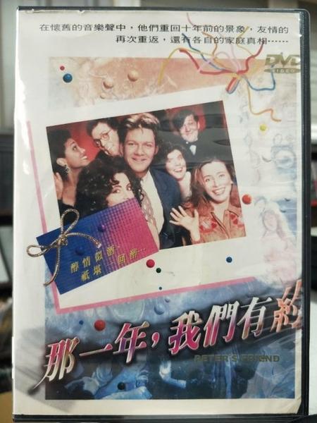挖寶二手片-Y61-082-正版DVD-電影【那一年我們有約】-艾瑪湯普遜 史蒂芬弗雷