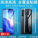 Imak水凝膜 Oppo Reno 5 Pro 5G 保護貼 背貼 滿版 背面保護膜 Reno5 Pro 熒幕貼膜 高清
